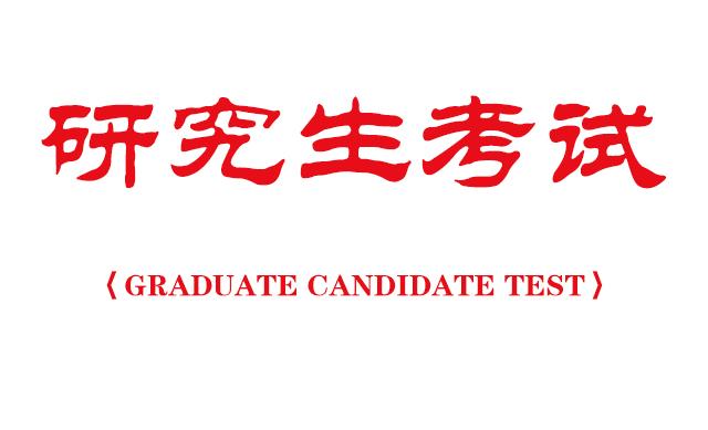 研究生招生考试