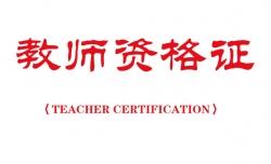 红河教师资格证